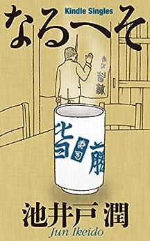 [池井戸 潤]のなるへそ (Kindle Single)