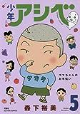 少年アシベ(5) (アクションコミックス)