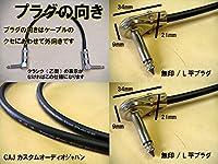 シールド vk0250lhlhcjmu 2.5m L平-L平 L平プラグ-L平プラグ ケーブル オリジナル CAJ カスタムオーディオジャパン ハンドメイド