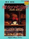 魔女の宅急便 (ロマンアルバム)