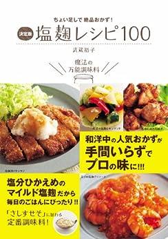 [武蔵 裕子]の決定版 塩麹レシピ100