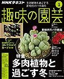 NHK 趣味の園芸 2020年 1月号 [雑誌] (NHKテキスト) 画像