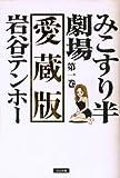みこすり半劇場 (第1巻) (ぶんか社コミックス)