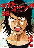 ラストイニング(38) (ビッグコミックス)