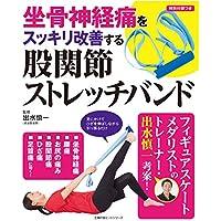 坐骨神経痛をスッキリ改善する 股関節ストレッチバンド (主婦の友ヒットシリーズ)
