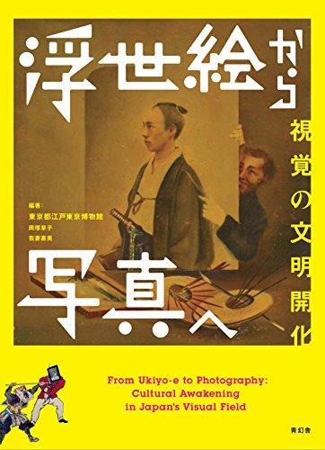 浮世絵から写真へ - 視覚の文明開化