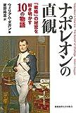 ナポレオンの直観 ―― 「戦略」の秘密を解き明かす10の物語