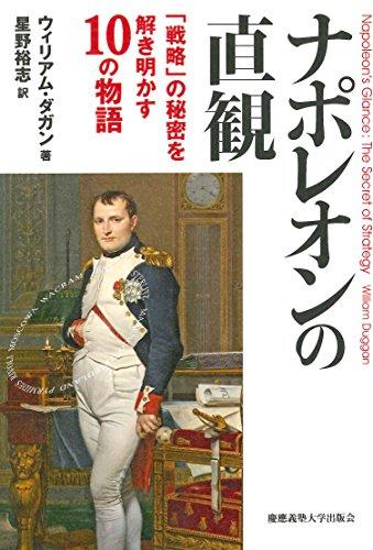 ナポレオンの直観 ―― 「戦略」の秘密を解き明かす10の物語の詳細を見る