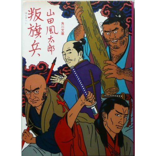 叛旗兵 (角川文庫 (5751))の詳細を見る