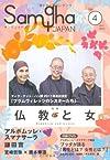 サンガジャパン Vol.4(2011Winter)