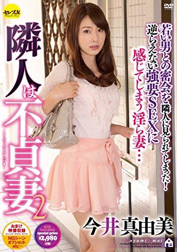 隣人は不貞妻2 今井真由美 セレブの友 [DVD]の詳細を見る
