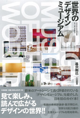 世界のデザイン・ミュージアム