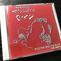 NHKスペシャル「アインシュタイン・ロマン」オリジナル・サウンドトラック