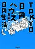 TOKYO0円ハウス0円生活 (河出文庫)