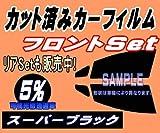 A.P.O(エーピーオー) フロント (b) セルシオ F3 (5%) カット済み カーフィルム UCF30 UCF31 30系 トヨタ