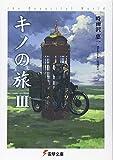 キノの旅3theBeautifulWorld(電撃文庫し8-3)