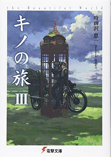 キノの旅3 the Beautiful World (電撃文庫 し 8-3)
