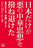 ヘンリー・S・ストークス (著)(3)新品: ¥ 1,296ポイント:6pt