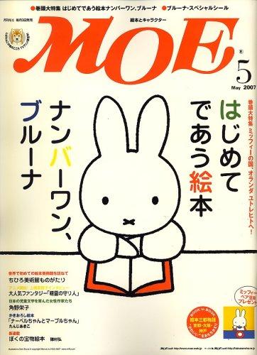 MOE (モエ) 2007年 05月号 [雑誌]の詳細を見る