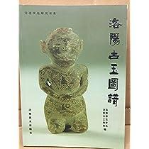 洛陽古玉図譜(中国語) (河洛文化研究書系)