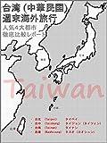 『 台湾 (中華民国) 週末海外旅行 人気4大都市 徹底比較レポート 2014-2015 』- 台北(タイペイ), 台中(タイジョン), 台南(タイナン), 高雄(タカオ) -