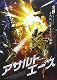 アサルト・エース[DVD]