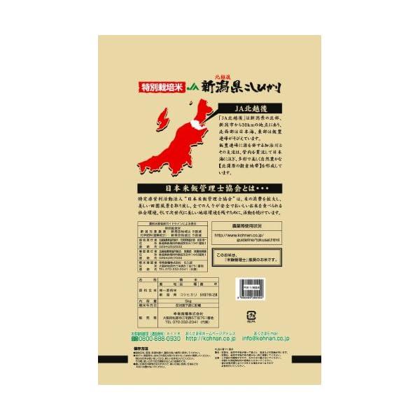 【精米】新潟県 北越後産 特別栽培米 白米 こ...の紹介画像2