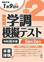 令和元年度静岡県中2学調模擬テスト