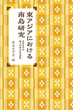 東アジアにおける南島研究――南島史学会創立50周年記念論集