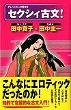 セクシィ古文 / 田中 貴子 のシリーズ情報を見る