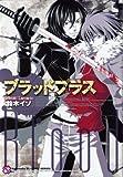 ブラッドプラス―咎狗の血×lamento (kobunsha BLコミックシリーズ)