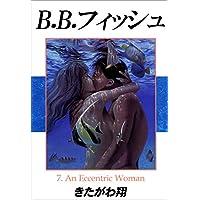 B.B.フィッシュ 7巻