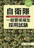 自衛隊一般曹候補生採用試験