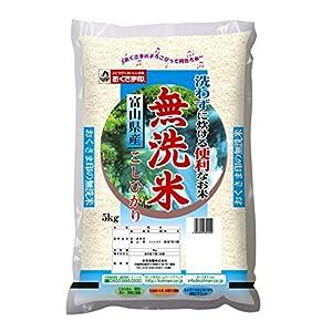 【精米】富山県産 無洗米 コシヒカリ(国産) 5kg 29年産