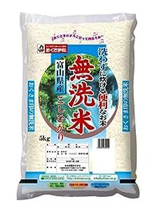 【精米】富山県産 無洗米 コシヒカリ(国産) 5kg 平成30年産