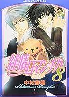 純情ロマンチカ 第8巻 (あすかコミックスCL-DX)