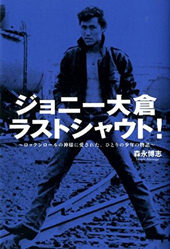 ジョニー大倉ラストシャウト! ロックンロールの神様に愛された、ひとりの少年の物語