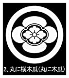 貼り紋6枚セット 大人・子供(七五三)兼用家紋 [男紋/女紋とも70柄有り] (男紋, 2、丸に横木瓜(丸に木瓜))