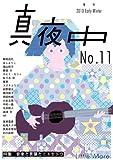季刊 真夜中 No.11 2010 Early Winter 特集:音楽と言葉とエトセトラ 画像