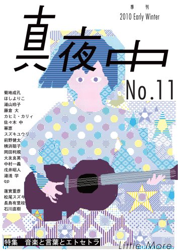 季刊 真夜中 No.11 2010 Early Winter 特集:音楽と言葉とエトセトラの詳細を見る