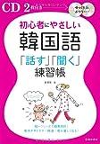 CD2枚付 初心者にやさしい韓国語「話す」「聞く」練習帳 (池田書店のCD BOOKシリーズ)