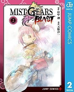MIST GEARS BLAST 2 (ジャンプコミックスDIGITAL)