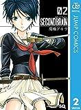 SECOND BRAIN 2 (ジャンプコミックスDIGITAL)
