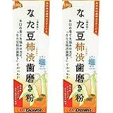 なた豆柿渋歯磨き 130g 2個セット 国産 有機なた豆使用 赤穂の塩配合(香味剤)