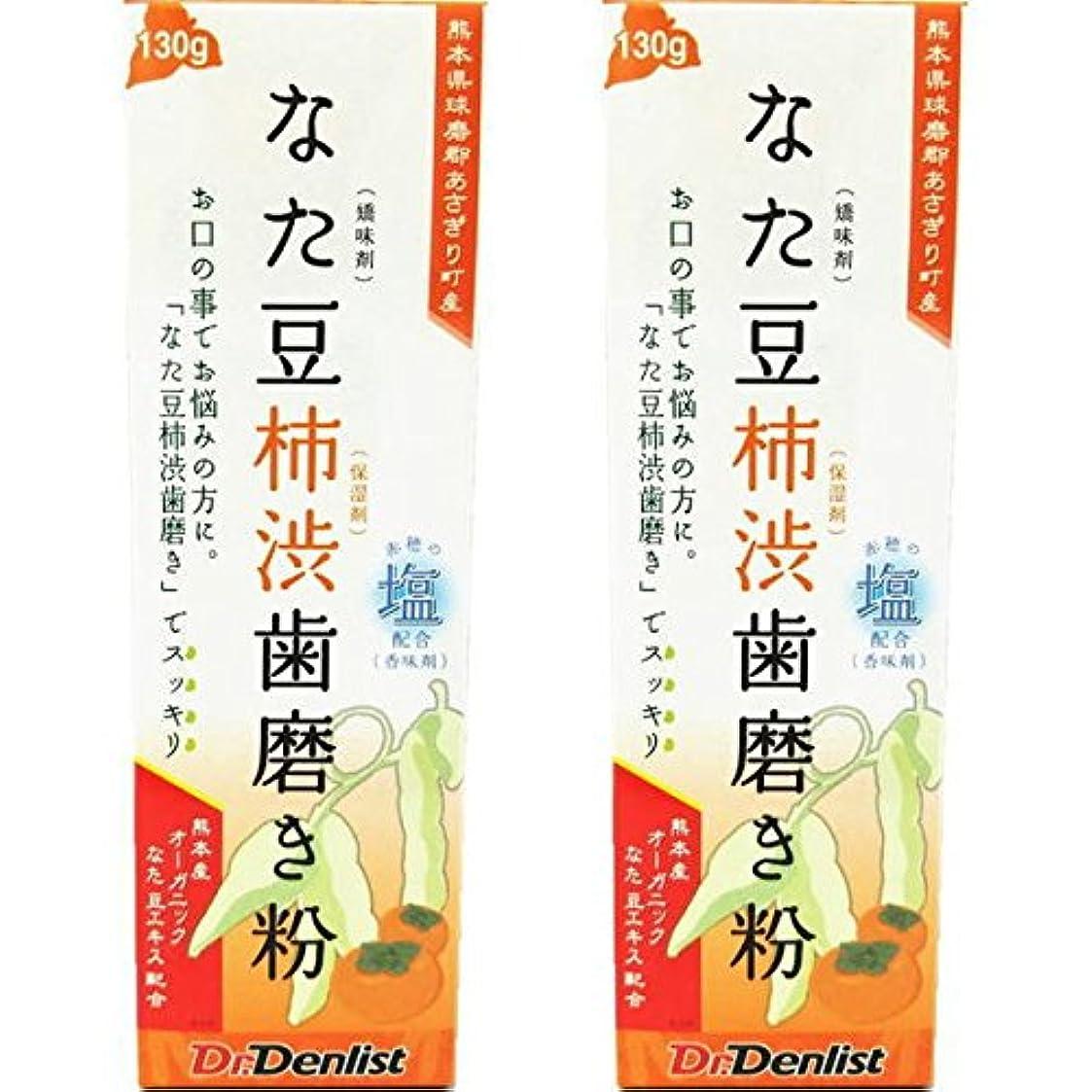 忠誠承知しました不振なた豆柿渋歯磨き 130g 2個セット 国産 有機なた豆使用 赤穂の塩配合(香味剤)