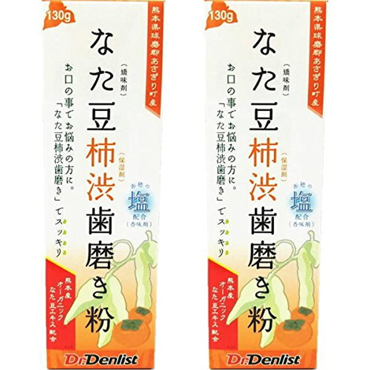 書誌財団女性なた豆柿渋歯磨き 130g 2個セット 国産 有機なた豆使用 赤穂の塩配合(香味剤)