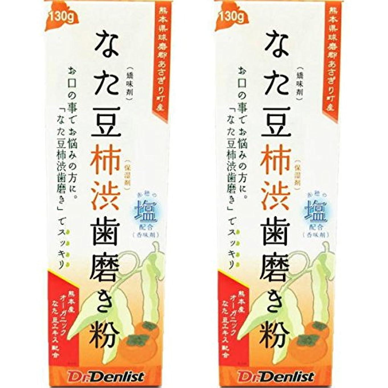 主権者億安定しましたなた豆柿渋歯磨き 130g 2個セット 国産 有機なた豆使用 赤穂の塩配合(香味剤)