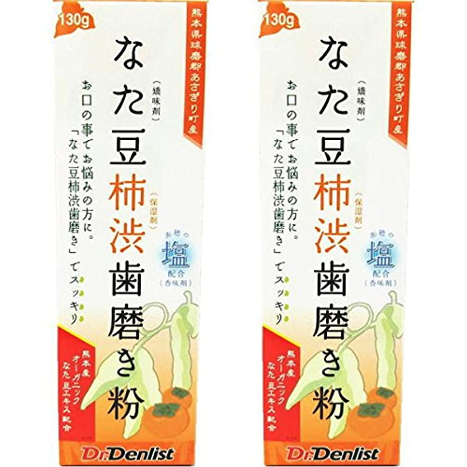 負荷粘り強い以内になた豆柿渋歯磨き 130g 2個セット 国産 有機なた豆使用 赤穂の塩配合(香味剤)