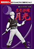甦るヒーローライブラリー 第2集 忍者部隊月光 スペシャルプライス版DVD Vol.1 <期間限定>/
