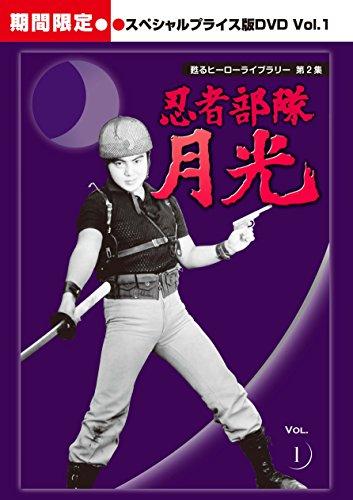 甦るヒーローライブラリー 第2集 忍者部隊月光 スペシャルプライス版DVD Vol.1 <期間限定>